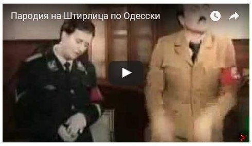 Пародия на Штирлицa по Одесски