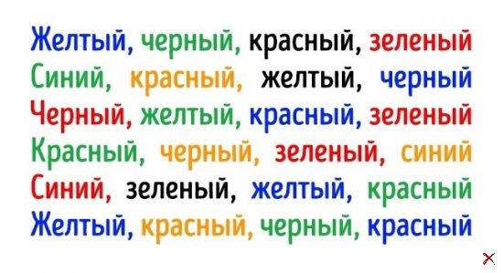 СТОП АЛЬЦГЕЙМЕР: Разноцветный текст