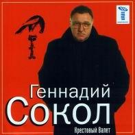 Геннадий Сокол Крестовый Валет